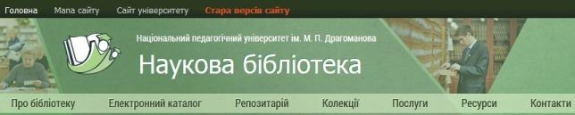 http://lib.npu.edu.ua