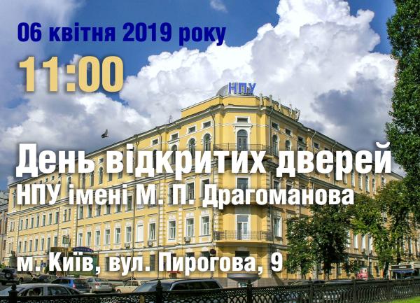 День відкритих дверей у НПУ імені М.П.Драгоманова
