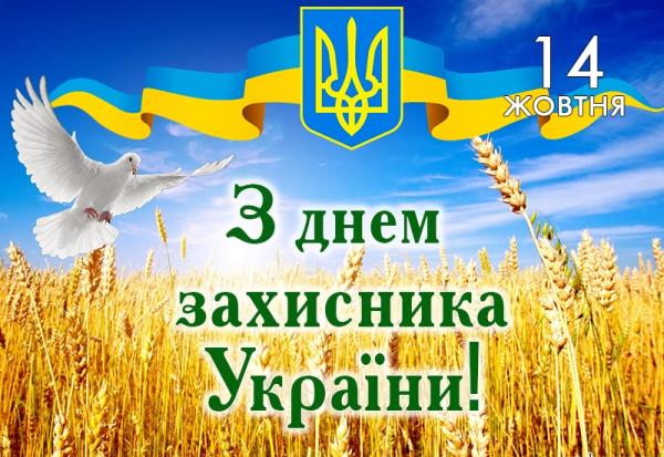 14 Z Dnem zahysnyka Ukrayiny